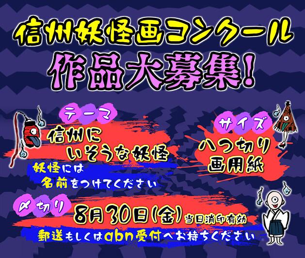 abn信州妖怪画コンクール 作品募集!