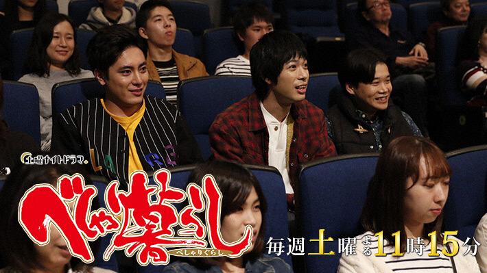 土曜ナイトドラマ『べしゃり暮らし』(5)