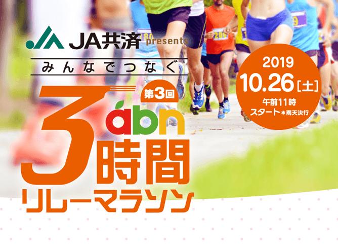 JA共済 みんなでつなぐ 第3回abn3時間リレーマラソン
