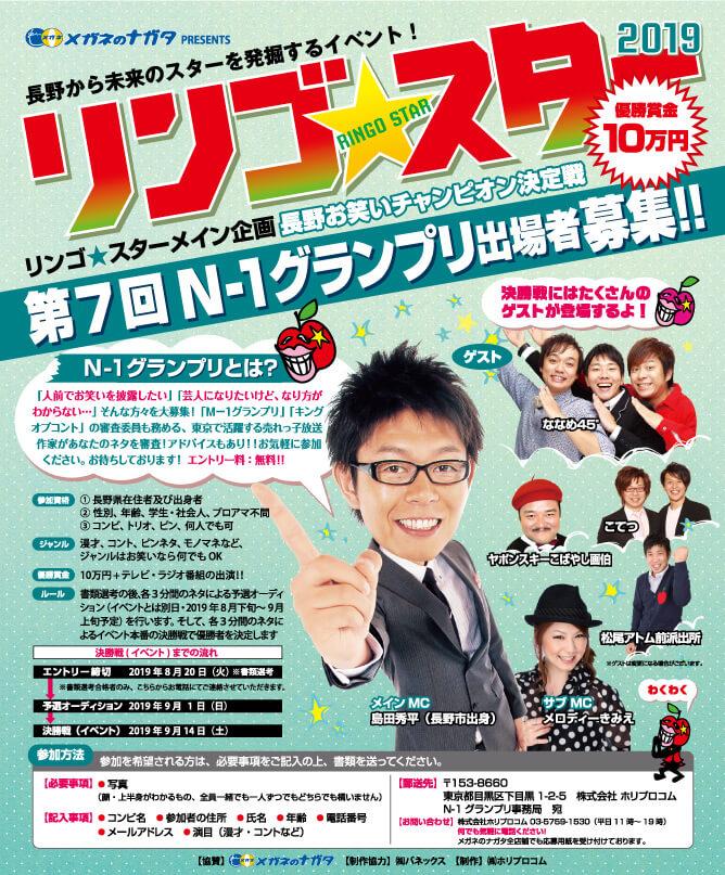 リンゴスター2019 長野お笑いチャンピオン決定戦!