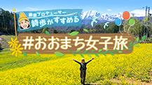 絶景プロデューサー詩歩がすすめる #おおまち女子旅