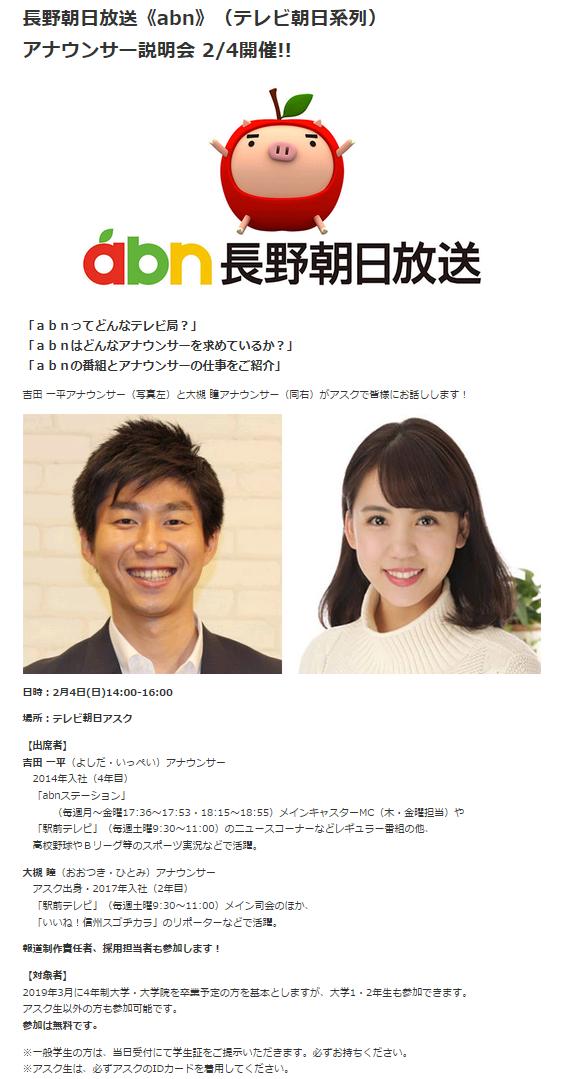 アナウンサー説明会 2/4(日)in東京