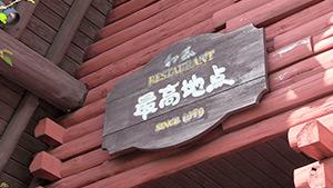 もっと!信州77「南牧村編」| レストラン最高地点