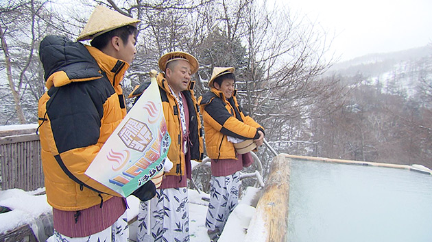 超絶景温泉ツアー!~年末の男子温泉同好会~(高峰温泉:駅テレ)