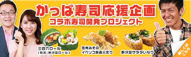 駅前テレビ「かっぱ寿司応援企画 コラボ寿司開発プロジェクト」