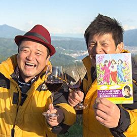 実録!! ワインガールズ ~ あるワイン醸造家と桔梗ヶ原の物語 ~(5月19日 土曜 あさ9時30分)