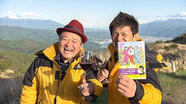 実録!! ワインガールズ ~ あるワイン醸造家と桔梗ヶ原の物語 ~(駅テレ)