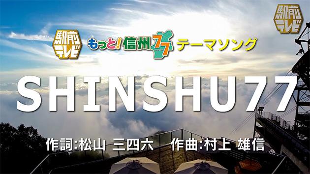 もっと!信州77 テーマソング『SHINSHU77』プロモーションビデオ