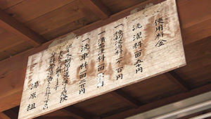 もっと!信州77「青木村編」| 小倉乃湯 お湯の料金表
