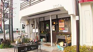 もっと!信州77「松本市編」| TOCA by lifart(雑貨店)