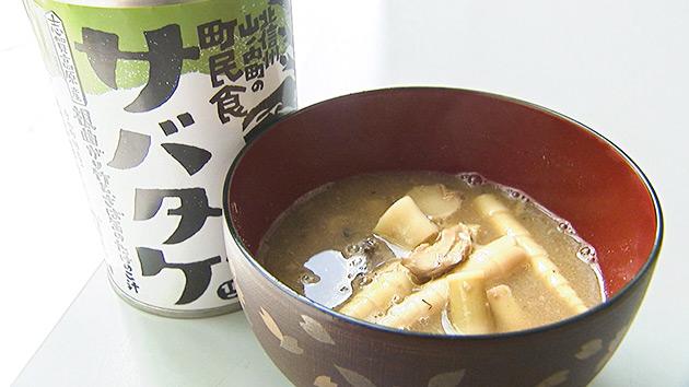 もっと!信州77「山ノ内町編」| サバタケ缶