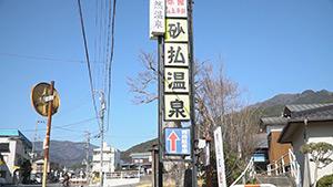 もっと!信州77「飯田市編」| 砂払温泉