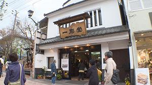もっと!信州77「軽井沢町編」| 一彫堂