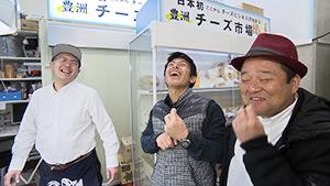 豊洲チーズ市場|特急あずさで行く!豊洲&築地ツアー ~ニッポンの新旧台所はイマ?~