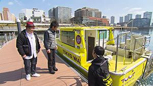 東京ウォータータクシー|特急あずさで行く!豊洲&築地ツアー ~ニッポンの新旧台所はイマ?~