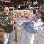 松木安太郎をおもてなせ!絶対に教えたくない名店・名湯教えちゃいますツアー(4月20日 土曜 あさ9時30分)
