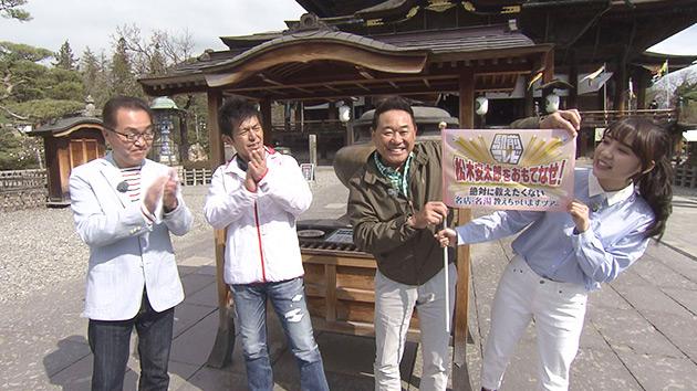 松木安太郎をおもてなせ!絶対に教えたくない名店・名湯教えちゃいますツアー