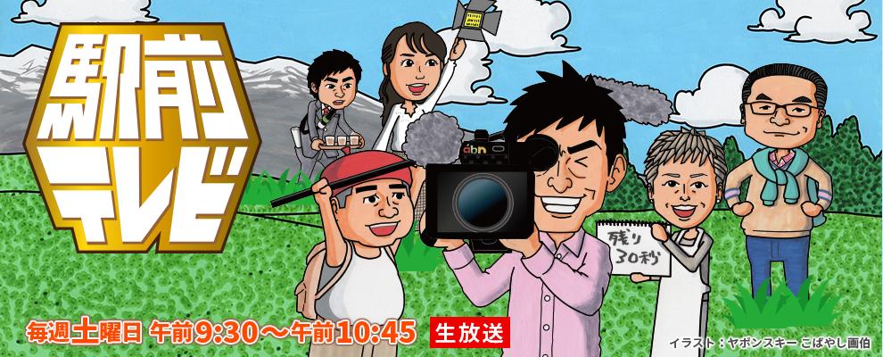 駅前テレビ
