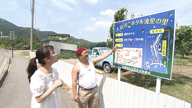 土京川 ホタル流星の里 夏を楽しむW特集! ホタルの乱舞&納涼スイーツ