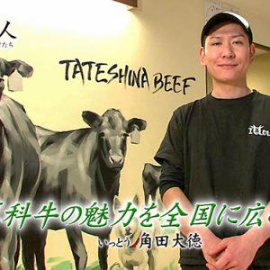 第35回 焼肉 いっとう オーナー角田大徳(3月7日火曜 夜6時55分)