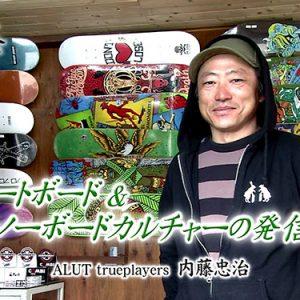 第36回 アルト・トゥループレイヤーズ 内藤忠治 (4月4日火曜 夜6時55分)