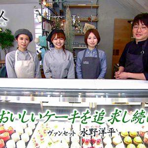 第38回 VINGT-SEPT(ヴァンセット)パティシエ 水野洋平 (6月6日火曜 夜6時55分)