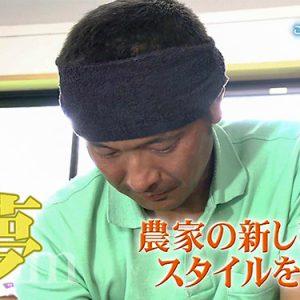 第41回 小松屋株式会社 代表取締役 手塚 勇(9月5日火曜 夜6時55分)