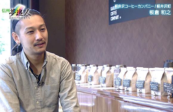 第43回 KARUIZAWA COFFEE COMPANY 代表 板倉 和之(11月7日 火曜 夜6時55分)