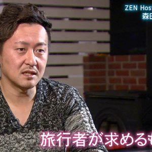 第45回 株式会社 ZEN 代表取締役 森田 昭人(1月4日 火曜 夜6時55分)