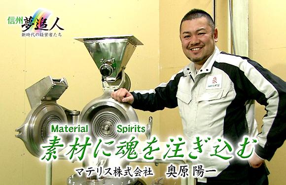 第46回 マテリス株式会社 代表取締役 奥原 陽一(2月6日 火曜 夜6時55分)