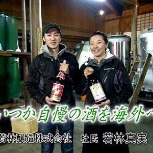 第48回 若林醸造株式会社 杜氏 若林真実(4月3日 火曜 夜6時55分)