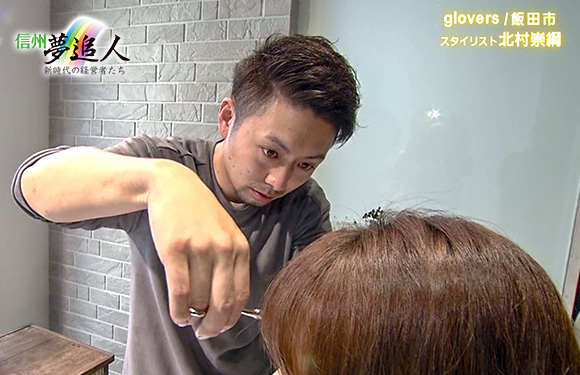 第49回 glovers(グラバーズ)Hair & Esthe IIDA JAPAN 代表 北村崇綱(5月1日 火曜 夜6時55分)