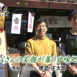 第56回 甘味処 雪屋 Conco 店主 徳武庄太郎(12月7日 金曜 夜6時55分)