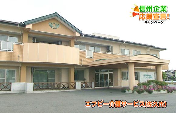 エフビー介護サービス(佐久市)