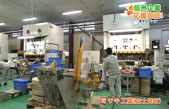 信州企業応援宣言!ミサキ工業(富士見町)