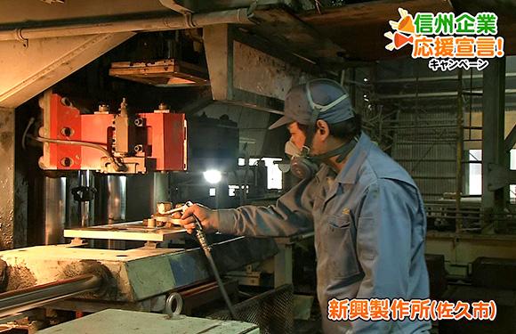 信州企業応援宣言!新興製作所(佐久市)