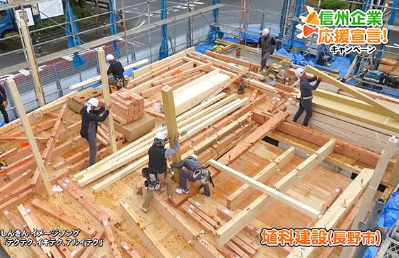 埴科建設(長野市)