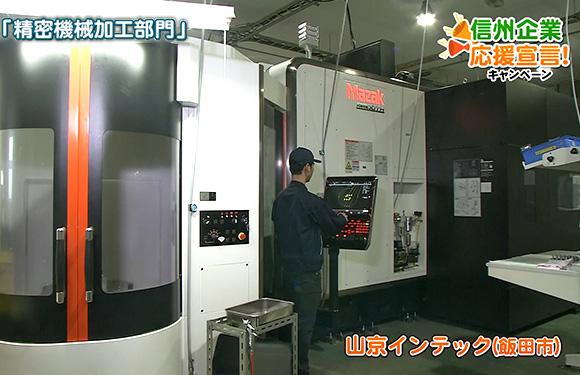山京インテック(飯田市)