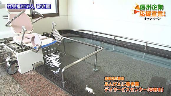 信州企業応援宣言!温泉活用施設 あんげんじ敬老園デイサービスセンター(中野市)