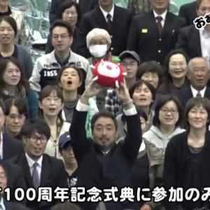 池田町100周年記念式典に参加のみなさん