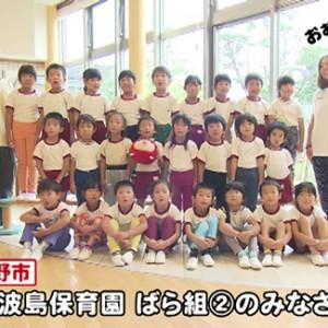 丹波島保育園 ばら組(2)のみなさん