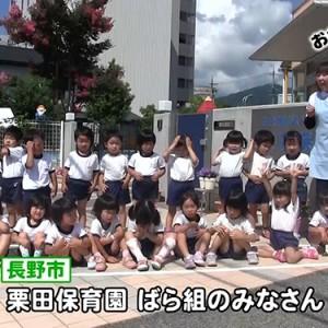 栗田保育園ばら組のみなさん