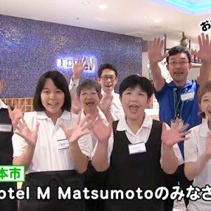 Hotel M Matsumoto のみなさん