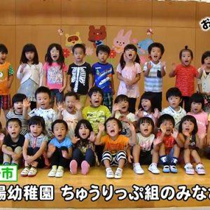朝陽幼稚園ちゅうりっぷ組のみなさん