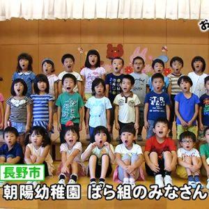 朝陽幼稚園ばら組のみなさん