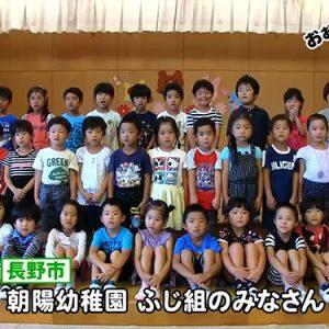 朝陽幼稚園 ふじ組のみなさん