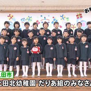 上田北幼稚園 だりあ組のみなさん