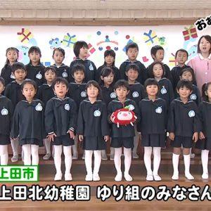 上田北幼稚園 ゆり組のみなさん