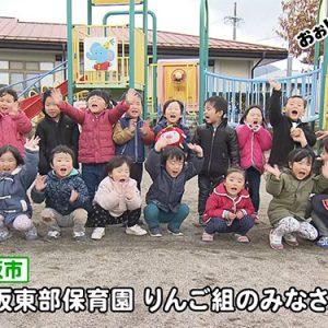 須坂東部保育園 りんご組のみなさん