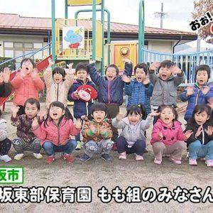 須坂東部保育園 もも組のみなさん